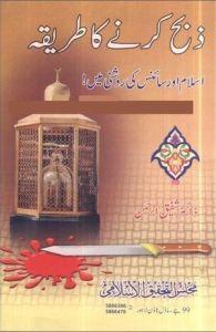 zibah-karnay-ka-tarika-islam-aur-science-ki-roshni-main