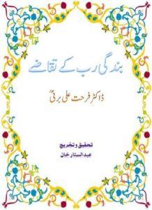 bandag-e-rab-ke-taqazay-by-dr-farhat-ali-barni