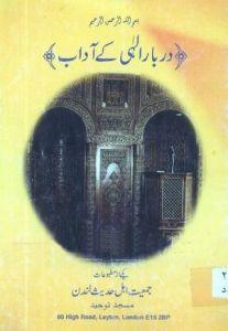 darbar-e-ilahi-ke-aadab