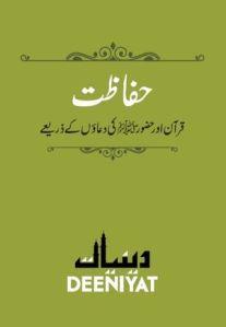 hifazat-quran-aur-hazoor-s-a-w-ki-duaon-ke-zariay