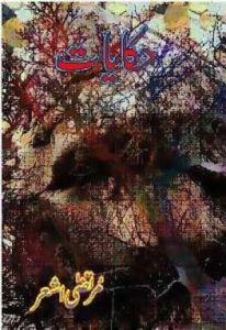 hikayat-by-murtaza-ashar