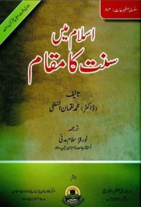islam-main-sunnat-ka-maqam-by-dr-muhammad-luqman-al-salfi