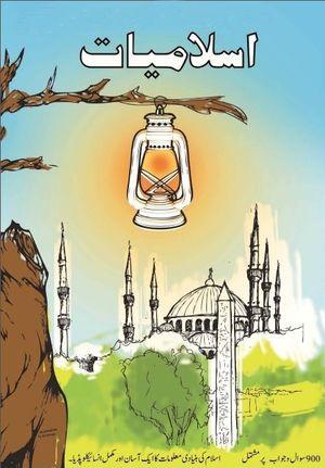 Islamiat (500 Sawal o Jawab) | Free Islamic & Education Books
