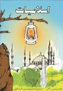 islamiat-500-sawal-o-jawab