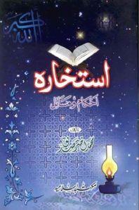 istikhara-ahkam-o-masail-by-muhammad-akhtar-siddique