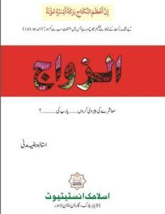 al-zawaaj-by-razia-madni