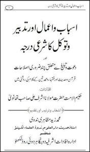 asbab-o-aamal-aur-tadbeer-o-tawakul-ka-shari-darja-by-mufti-muhammad-zaid-mazahiri-nadvi