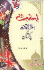 basant-islami-saqafat-aur-pakistan-by-muhammad-attaullah-siddiqui