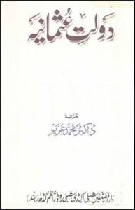 dolat-e-usmania-by-dr-muhammad-aziz