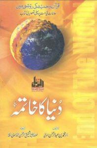 dunya-ka-khatma-by-dr-muhammad-abdul-rehman-al-hurafi
