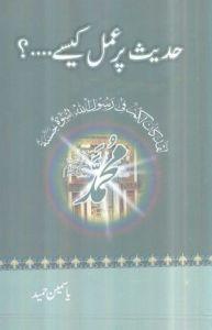 hadees-per-amal-kaise-by-yasmeen-hameed