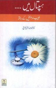 hospital-main-tabeeb-aur-mareez-ke-sath-by-dr-muhammad-abdul-rehman-al-hurafi