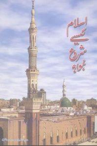 islam-kaise-shuru-hua-by-abdul-wahid-sindhi