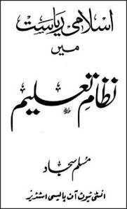 islami-riyasat-main-nizam-e-taleem-by-muslim-sajjad