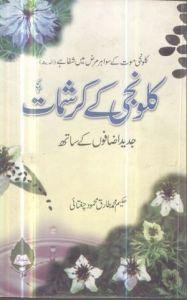 kalonji-ke-karishmat-by-hakeem-muhammad-tariq-mehmood-chugtai