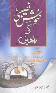 khush-naseebi-ki-rahain-by-hafiz-ibne-qayyim-al-jawziyya