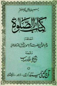 kitab-uss-salat-imam-ahmed-bin-hanbal-r-a