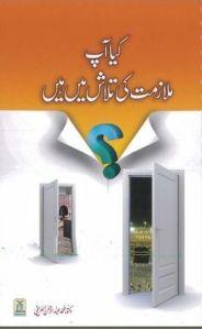 kya-aap-mulazmat-ki-talash-main-hain-by-dr-muhammad-abdul-rehman-al-hurafi