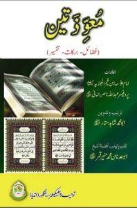 muawizatain-fazail-barakat-tafseer-by-hafiz-ibne-qayyim-al-jawziyya