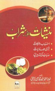 munashiyat-aur-sharab-by-maulana-muhammad-asjad-qasmi