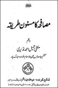 musafaha-ka-masnoon-tariqa-by-mufti-jameel-ahmad-naziri