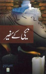 neki-ke-safeer-by-dr-muhammad-abdul-rehman-al-hurafi