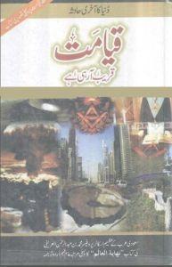 qayamat-qareeb-aa-rahi-hai-by-dr-muhammad-abdul-rehman-al-hurafi