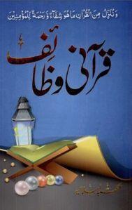 qurani-wazaif