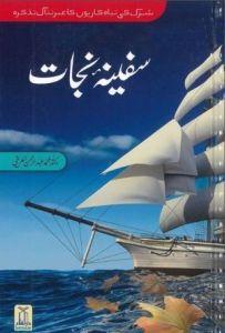 safina-e-nijat-by-dr-muhammad-abdul-rehman-al-hurafi