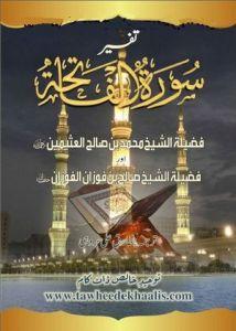 tafseer-surah-fatiha-by-muhammad-bin-saleh-usaymain