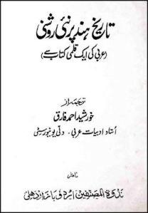 tareekh-e-hind-per-nai-roshni-by-dr-khursheed-ahmed-farooq