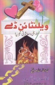 valentine-day-tarikhi-o-muashrti-tajziya-by-muhammad-attaullah-siddiqui