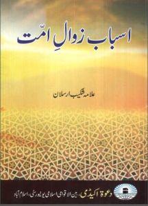 asbab-e-zawal-e-ummat-by-allama-shakib-arslan