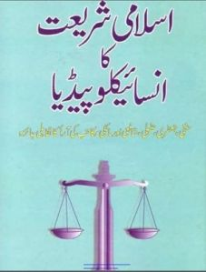 islami-shariat-ka-encyclopedia
