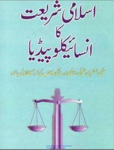 islami-shariat-ka-encyclopedia