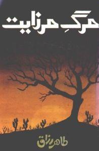 marg-e-mirzaiat-by-muhammad-tahir-razzak