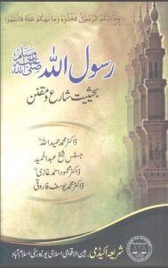 rasool-ullah-s-a-w-bahaisiyat-shaare-o-muqannan