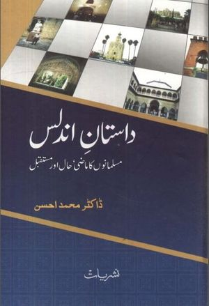 Dastan e Undlas Muslmano Ka Mazi Hal Aur Mustaqbil by Dr  Muhammad