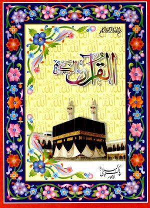 al quran 14 lines pak company faakhir islamic education books