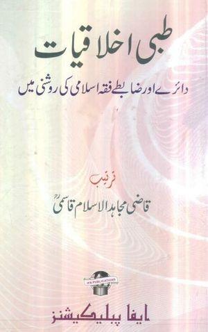Ikhlaqiat | Free Islamic & Education Books | Page 3