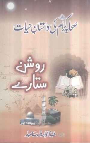 Hayat E Sahaba Pdf