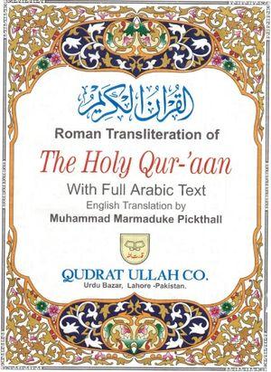 The Holy Quran English Translated by Muhammad Marmaduke