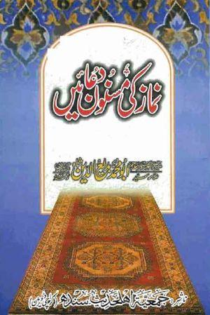 Namaz Ki Masnoon Duain by Abu Muhammad Badih ud Din Shah   Free